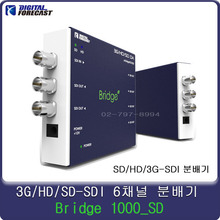 Bridge 1000SD 3G/HD/SD-SDI 6채널 분배기